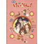 K-ON Movie Guide Book