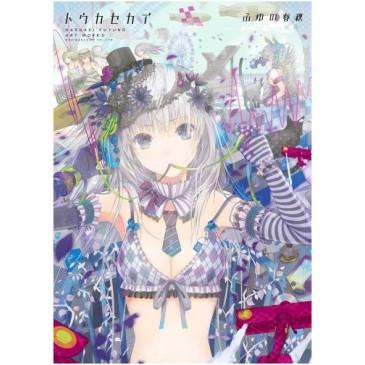 Fuyuno Haruaki - Art Book - Toukasekai (Wani)