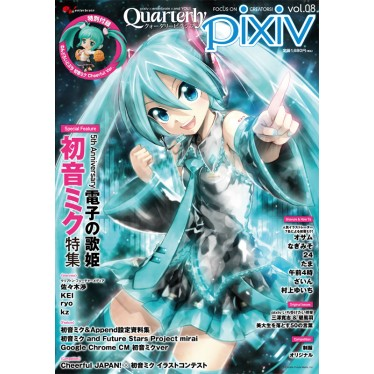 Mook - Quarterly Pixiv - Quarterly Pixiv Volume 8 (Enterbrain)