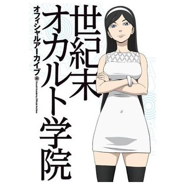 Seikimatsu Occult Gakuin - Occult Academy Offical Archive (Ichijinsha)